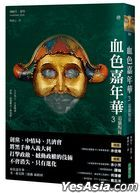 Xie Se Jia Nian Hua3 : Zhui Lie Pan Tu ( Zui Zhong Hui )