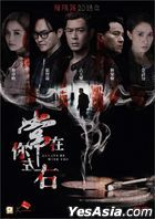 Always Be With You (2017) (DVD) (Hong Kong Version)