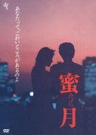 Mitsugetsu  (DVD) (Japan Version)