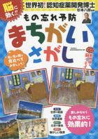 nou ni kiku monowasure yobou machigaisagashi noushigeki de nou ikiiki tanoshiminagara monowasure ni koukateki