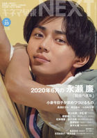 Kinema旬報 增刊 20726-07/23 2020