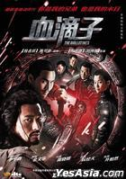 The Guillotines (2012) (DVD-9) (China Version)