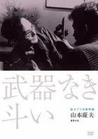 DOKURITSU PRO MEIGA TOKUSEN BUKI NAKI TATAKAI (Japan Version)