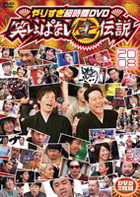 YARISUGI CHOU JIKAN DVD WARAIPPANASHI NAMA DENSETSU 2008 (Japan Version)