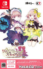 Atelier Lydie & Suelle: The Alchemists and the Mysterious Paintings DX (Japan Version)