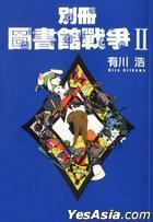 Bie Ce Tu Shu Guan Zhan Zheng (Vol.2) (Fictions)