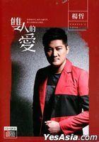 雙人的愛 (CD + DVD)