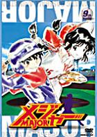 Major 9th.Inning (Japan Version)