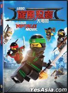 The LEGO Ninjago Movie (2017) (DVD) (Hong Kong Version)