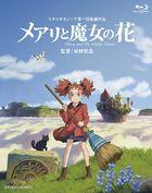 瑪莉與魔女之花 (Blu-ray) (附digital copy)  (英文字幕) (日本版)