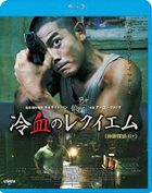 The Detective 2 (Blu-ray) (Special Priced Edition) (Japan Version)