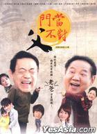 Men Dang Fu Bu Dui Synopsis (DVD) (End) (Taiwan Version)
