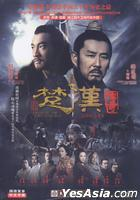 Legend Of Chu And Han (Part II) (DVD) (End) (China Version)