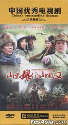 Shan Li Niang Men Shan Li Han (DVD) (End) (China Version)