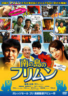 Minami no Shima no Furimun (DVD) (Japan Version)