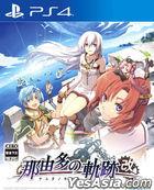 Nayuta no Kiseki: Kai (Japan Version)