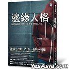 Bian Yuan Ren Ge : Yi Ai Wei Ming De Kong Zhi , Bei Kong Ju Bang Jia De Ren Sheng