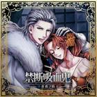 KINDAN VAMPIRE -AO BARA NO KISHI- (Japan Version)