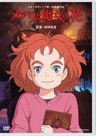 瑪莉與魔女之花 (DVD)  (英文字幕) (日本版)