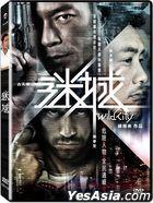 迷城 (2015) (DVD) (台湾版)