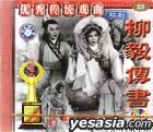 柳毅傳書 (VCD) (中國版)