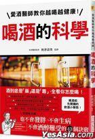 He Jiu De Ke Xue : Ai Jiu Yi Shi Jiao Ni Yue He Yue Jian Kang ! Bu Hui Fa Pang , Bu Hui Sheng Bing , Bu Hui Jiu Zui Nan Shou De43 Ge Jue Qiao !
