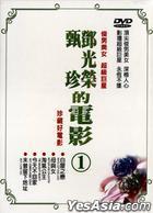 Alan Tang & Jhen Jheng: The Collector's Set Box 1 (DVD) (Taiwan Version)