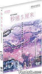 秒速5厘米 (2007) (DVD) (高清版) (香港版)