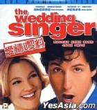 The Wedding Singer (Panorama Version) (Hong Kong Version)