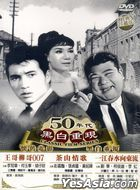 1950s Classic Film Series 7 (DVD) (Taiwan Version)