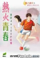 Cao Mei Hong Le (2) -  Xia Ri De You Yu