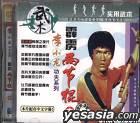 Bai Ke Quan Shu Li Xiao Long Gong Fu Xi Lie Pi Li Liang Jie Gun Part 2 (VCD) (China Version)
