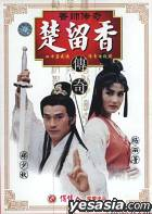 Chu Liu Xiang Chuan Qi (Vol. 1-40) (End) (China Version)