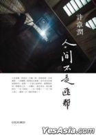 Ren Jian Bu Shi Fei Bang