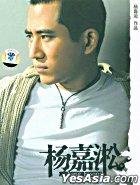 Yi Ge Ren Hao Hao Guo (China Version)