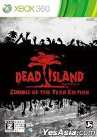 DEAD ISLAND Zombie of the Year Edition (Japan Version)