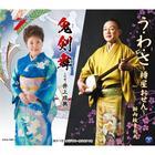 Sou Odori U,Wa,Sa, -Taruya Osen- /Onikembai (Japan Version)