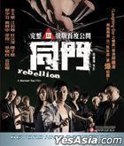 Rebellion (Blu-ray) (US Version)