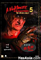 A Nightmare On Elm Street 5 - The Dream Child (DVD) (Hong Kong Version)