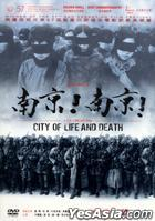 City of Life and Death (DVD) (Hong Kong Version)