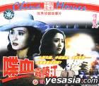You Xiu Zhen Po Gu Shi Pian Die Xie Jia Ling Jiang (VCD) (China Version)
