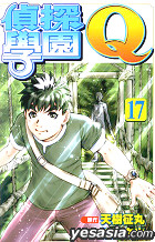 Dan Detective School (Vol.17)