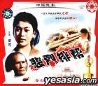 中国电影 历史传奇片 悲烈排帮 (VCD) (中国版)