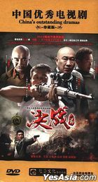 Before Decisive Battle (2012) (DVD) (Ep. 1-32) (End) (China Version)