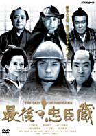 最後之忠臣藏 (日本版)