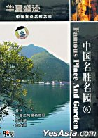 Famous Place And Garden 6 (DVD) (China Version)