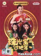 Best Prosperous Jewelry (CD + DVD) (Malaysia Version)