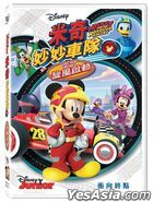 Mickey and the Roadster Racers: Start Your Engines (DVD) (Taiwan Version)