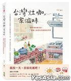 Taiwan Zao Ka, Jia Zi Wei: Chu Fang Li De Fan Cai Xiang, Mei Ge Ren Zui Xiang Chi De Ma Ma Wei Liao Li