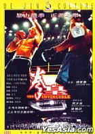The Invincible (2003) (DVD) (China Version)